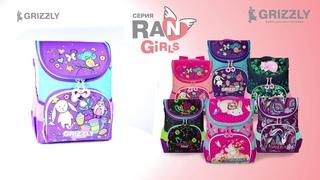 Серия школьных неопреновых ранцев RAn для девочек от GRIZZLY