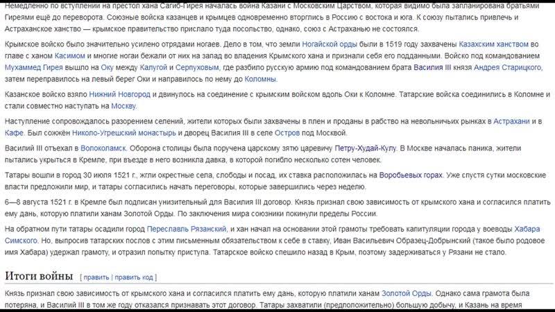 СИГИЗМУНД ГЕРБЕРШТЕЙН и русская история