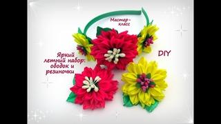 Яркий летний набор: ободок и резиночки + школьный вариант. Канзаши /МК/Hand мade/DIY/ Kanzashi