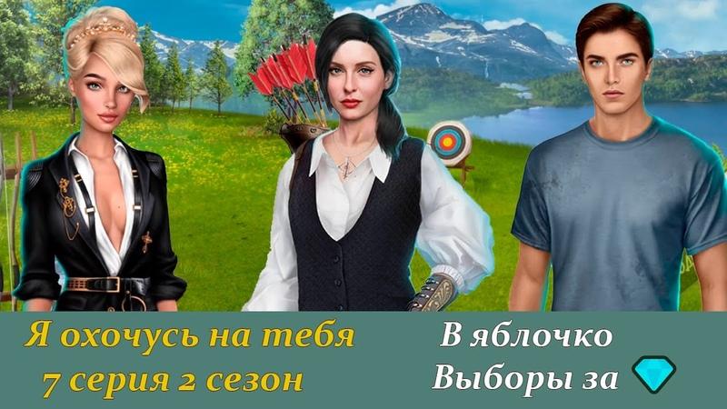 Я охочусь на тебя 2 сезон 7 серия Прохождение выборы за алмазы Александр логика Клуб романтики