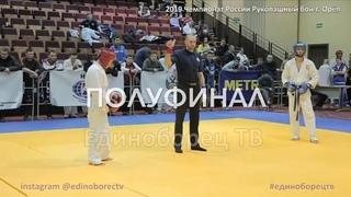 Александр Яковенко - серебро на Чемпионате России по рукопашному бою. Полуфинал.