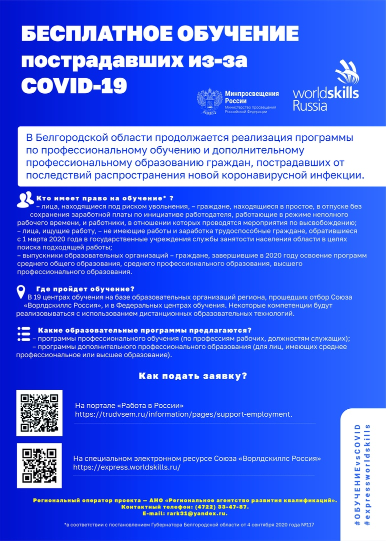 Бесплатное обучение пострадавших из-за Covid-19