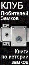 Клуб Любителей Замков ( Взлом замков )