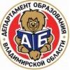 Департамент образования Владимирской области