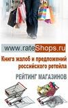 Лига осознанных потребителей - RateShops.Ru