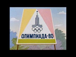 Ну Погоди Выпуск 13 Олимпиада '80 1980 г