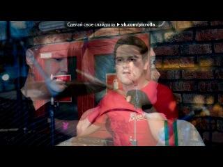 «Rocks 18092012» под музыку Бурелар - Ашкынып коткан минуттар. Picrolla