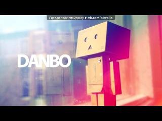 Danbo под музыку Inna Love Picrolla
