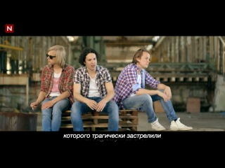 Ylvis - Massachusetts (Russian subtitles)