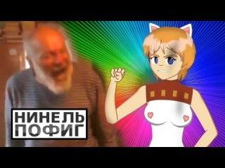 Дед-хардкорщик! (Нинель Пофиг)