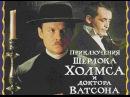 Шерлок Хомс и Доктор Ватсон, 4 серия: Смертельная схватка