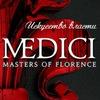 Сериал Медичи: Повелители Флоренции