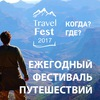 Travel Fest  / Минск