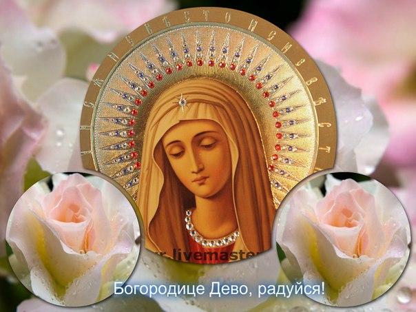 богородица дева радуйся картинки сущности, это