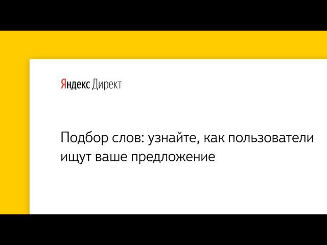 Подбор слов Wordstat Видео о настройке контекстной рекламы в Яндекс Директе