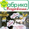 """Мастерская печати """"Фабрика поздравлений"""" Херсон"""
