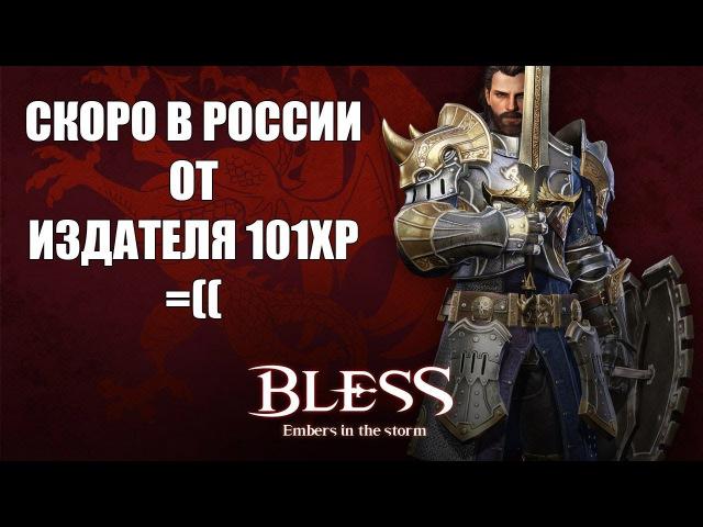 BLESS Online официально издается в РОССИИ