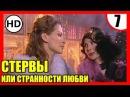 СТЕРВЫ ИЛИ СТРАННОСТИ ЛЮБВИ 7 серия Русская мелодрама про любовь