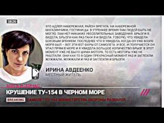 Очевидец рассказала о моменте падения Ту-154 в Черное море