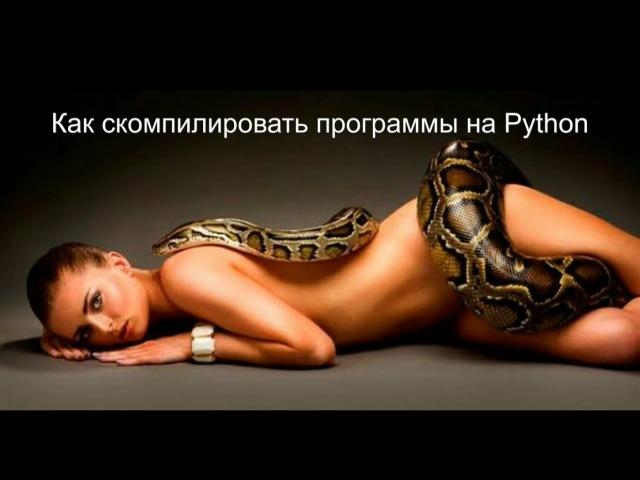 Как скомпилировать программы на Python