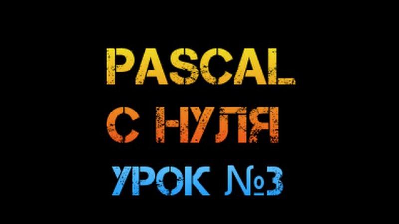 Урок 3. Паскаль с нуля. Операции trunc div mod