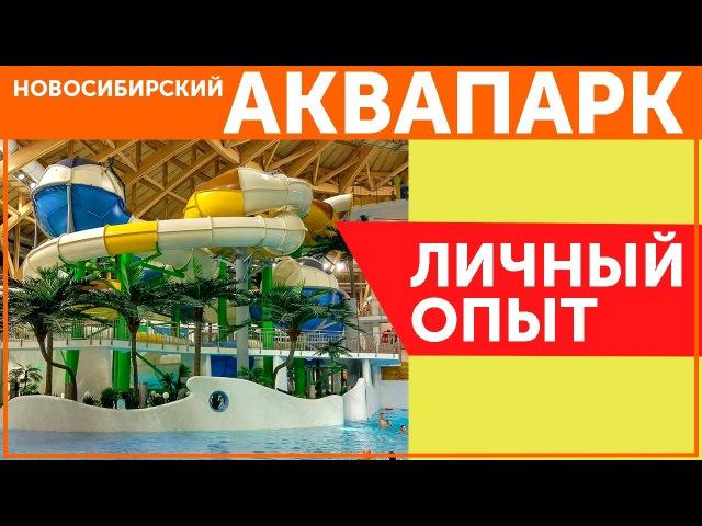 Идём в Новосибирский Аквапарк Наши впечатления
