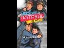 Казахстанский сериал Патруль - 2 сезон 6 серия