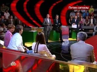 НТВшники Путин сигналы
