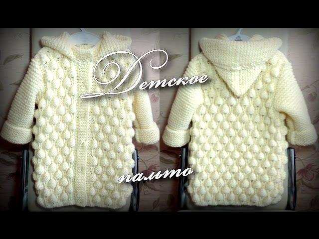 Детское пальто спицамиВaby coat knitting
