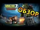 Обзоры игр Minigore 2 Zombies для iPhone и iPad