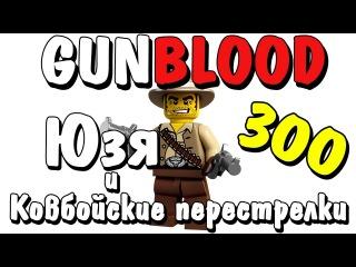 GunBlood - Юзя и Ковбойские перестрелки [300 SPECIAL]