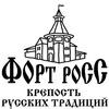 ФОРТ РОСС - ресторан, гостиница, сауна Улан-Удэ