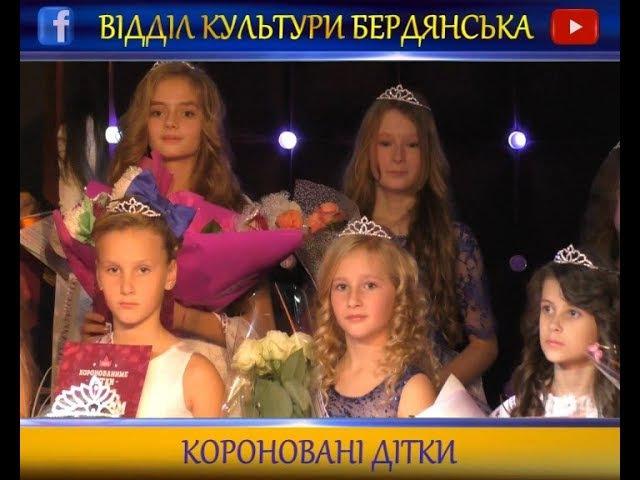 Короновані дітки - свято від модельної школи SeaModels