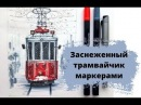Как нарисовать трамвай - Скетчинг спиртовыми маркерами / Marker arthobby