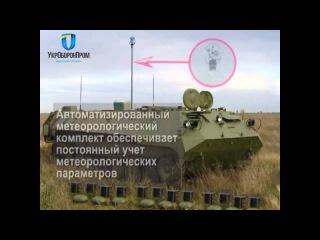 Бронетехника Украины Автоматизированный звукометрический комплекс разведки Положение 2 1АР1 Украина