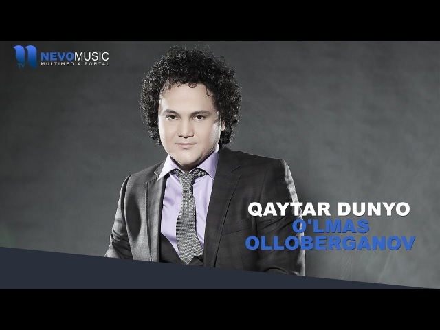 O'lmas Olloberganov Qaytar dunyo Улмас Оллоберганов Кайтар дунё