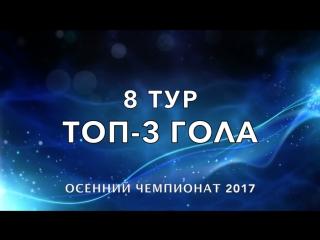 ТОП-3 гола 8 тура Осеннего Чемпионата 2017