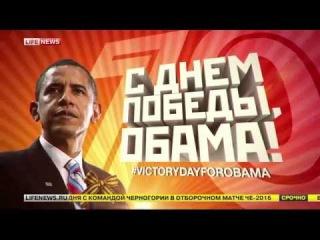 Депутат Госдумы РФ Франц Клинцевич поздравляет Барака Обаму с Днем Победы