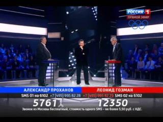 Поединок: Проханов VS Гозман: открытие памятника Егору Гайдару