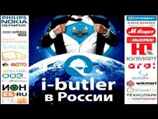 Инновационное приложение i-butler