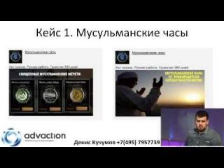 Кейс на Мусульманские часы от Дениса Кучумова. ROI 250%