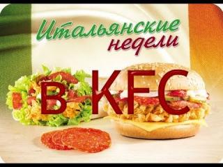 """Меню """"Итальянские недели"""" в KFC"""