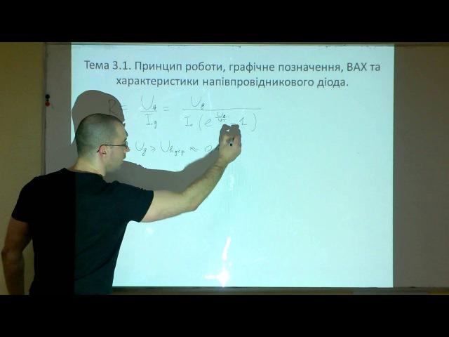 Лекція 6 Тема 3 1 3 Принцип роботи позначення ВАХ та характеристики діода