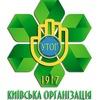 Київська організація УТОГ