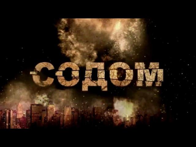 СОДОМ фильм Аркадия Мамонтова 2014