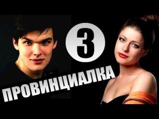 Провинциалка 3 серия (2015) Фильм целиком, Мелодрама, Сериал, Новинка