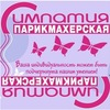 "Салон-парикмахерская "" МИР СИМПАТИИ"""