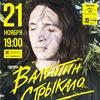 «Валентин Стрыкало» в Уфе   21 ноября   «Театро»