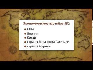 Европейский союз | урок 41, география 10 класс