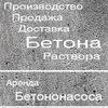 БашБетонМонолит